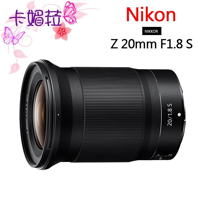 Nikon NIKKOR Z 20mm F1.8 S 平輸 Z系列 F1.8 鏡頭 Z 接環 定焦 減光鏡  全新 免運