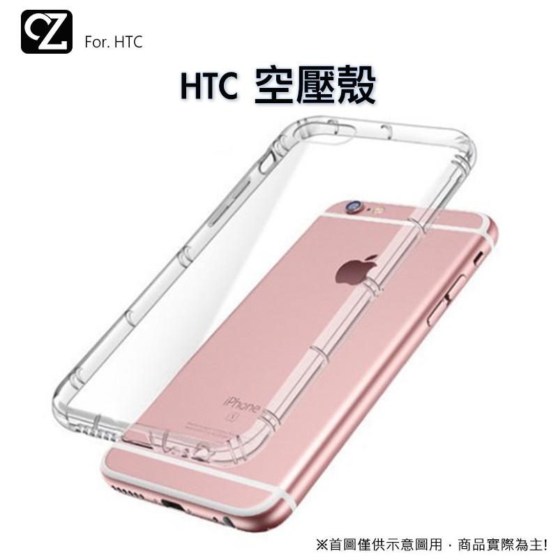 空壓殼 HTC U11 D12 A9 10 U12 + Play Ultra 防摔殼 保護殼 手機殼 背蓋 透明殼