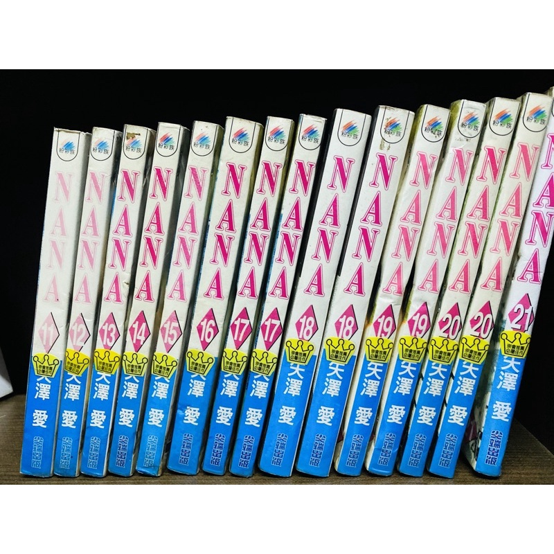 【錦城崇會】NANA 漫畫11集-21集 拆售 矢澤愛 尖端出版