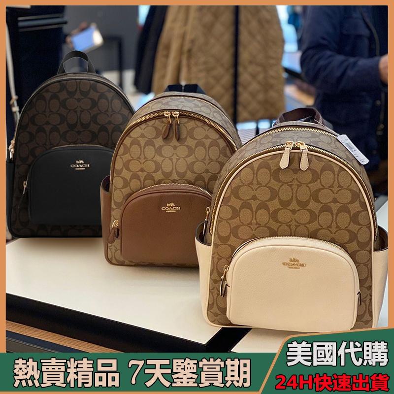 美國代購 COACH 5671 蔻馳 新款女士包包 雙肩背包後背包 雙肩包女 大容量 後背包 5671 附購