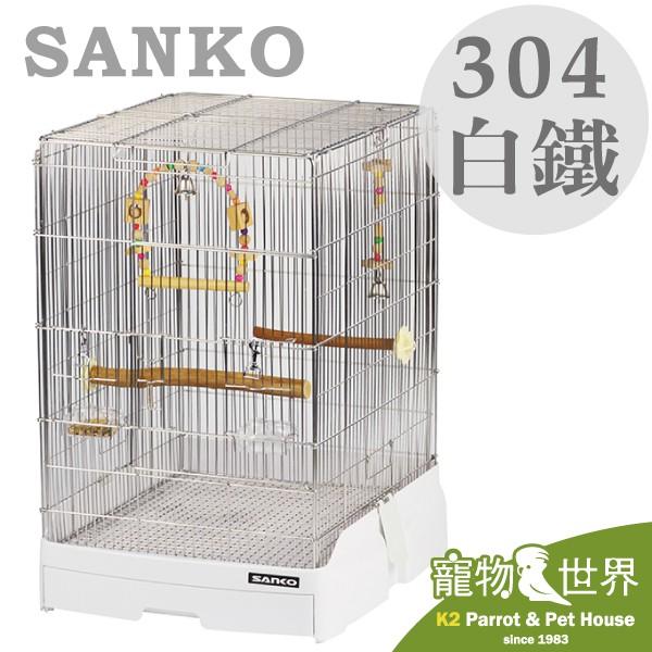 日本SANKO C93 304不鏽鋼版 觀景台式精緻鳥籠40 白鐵籠 43.5x50x62《寵物鳥世界》JP075