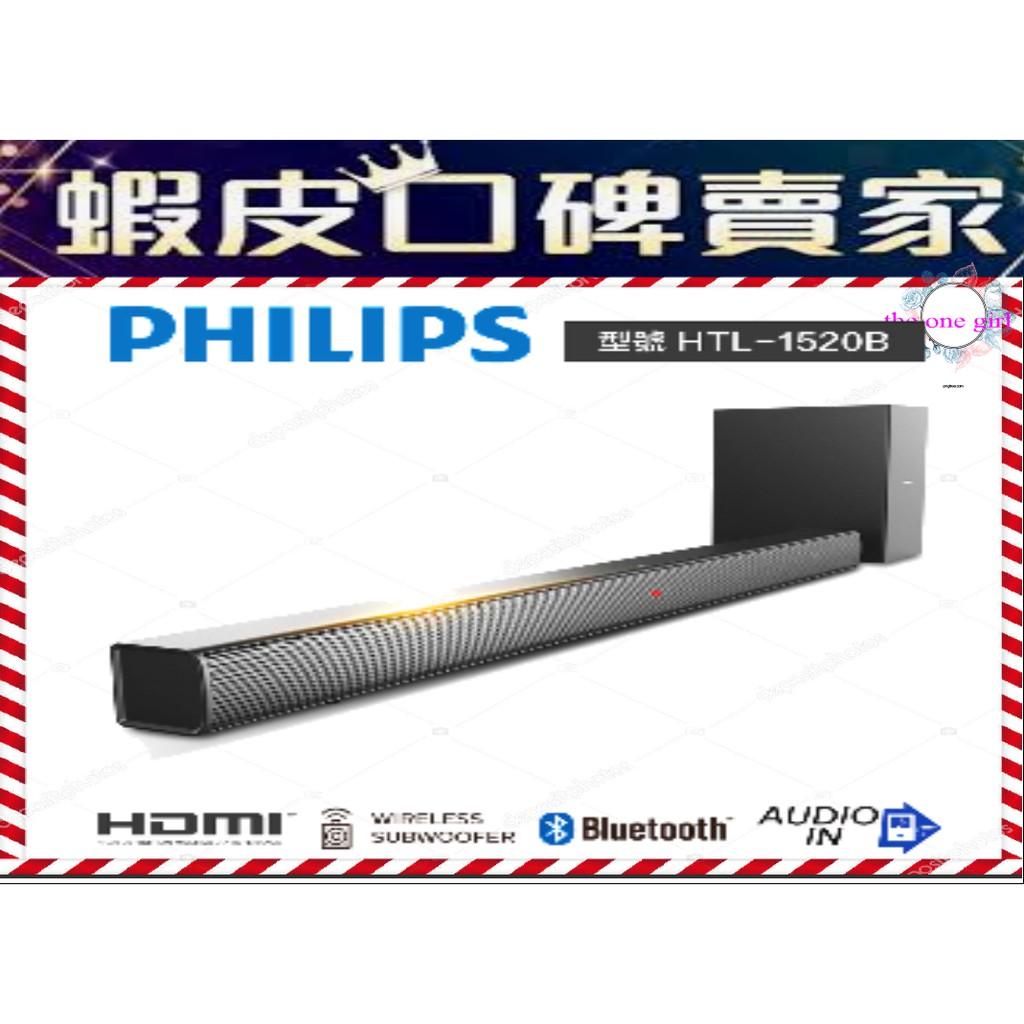 <口碑賣家>免運/全新/PHILIPS 環繞音響Sound Bar HTL1520B/96/促銷/原價5490
