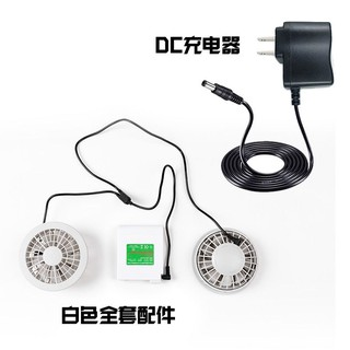 空調 服 充電 器