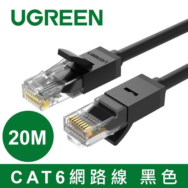 綠聯 20M CAT6網路線 黑色