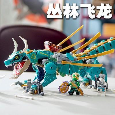 【現貨秒發】兼容樂高恐龍霸王龍71746幻影忍者14季勞埃德叢林飛龍積木男玩具8