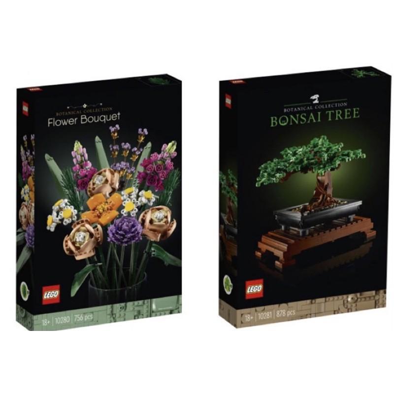 LEGO 樂高 10280 花束 10281 盆景樹 現貨