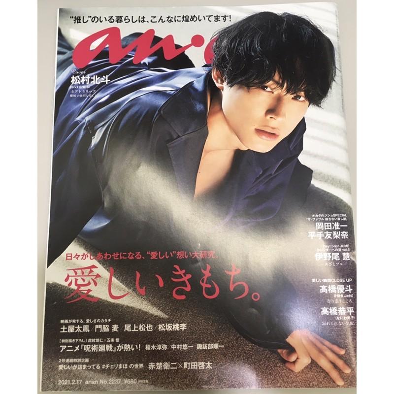 現貨 已切頁 anan 2021年2月17日號 No.2237 表紙:松村北斗