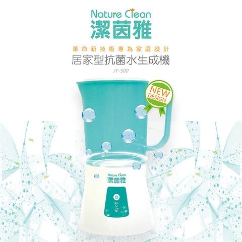 潔茵雅 居家型抗菌水生成機   次氯酸水‧滅菌水‧天然環保好健康 JY-500