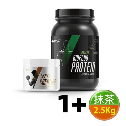 【現貨】好而優Bioplus 基礎健身套裝(抹茶)-乳清蛋白(2.5Kg健身罐)+肌酸