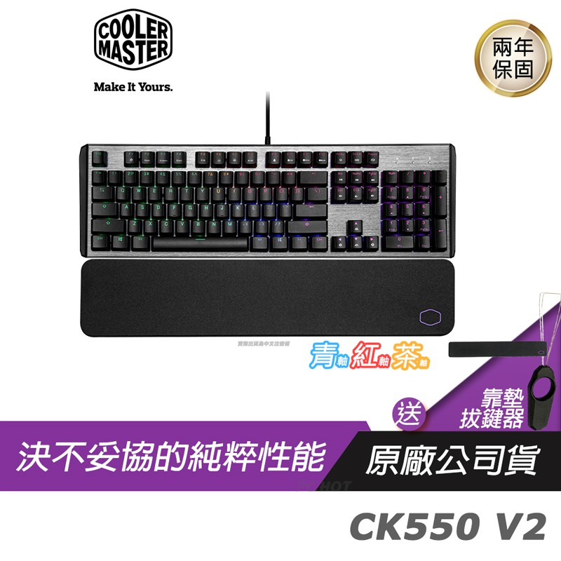 Cooler Master 酷碼 CK550 V2/CK550 電競鍵盤 青軸 茶軸 紅軸中刻/RGB/CK550V2