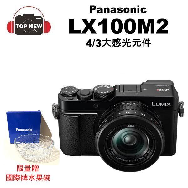Panasonic 數位類單眼 DC-LX100M2 4/3系統 大光圈 類單 相機 公司貨 台南上新