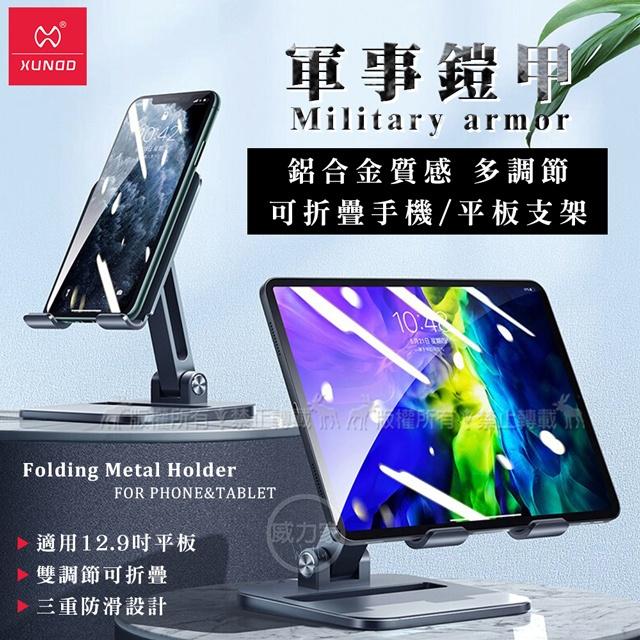 威力家 XUNDD軍事鎧甲 鋁合金質感 多調節可折疊 桌面手機/iPad平板支架 12.9以下適用