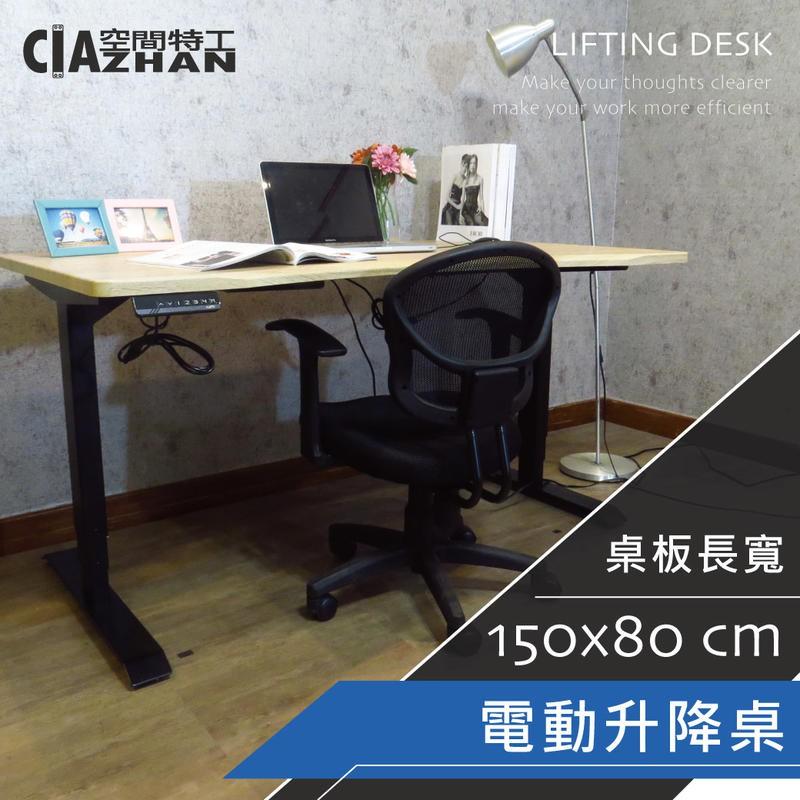 【人體工學桌】FUNTE電動升降桌大型(150x80cm)【空間特工】升降書桌 電腦桌 辦公桌 工作桌 人體工學 電動桌