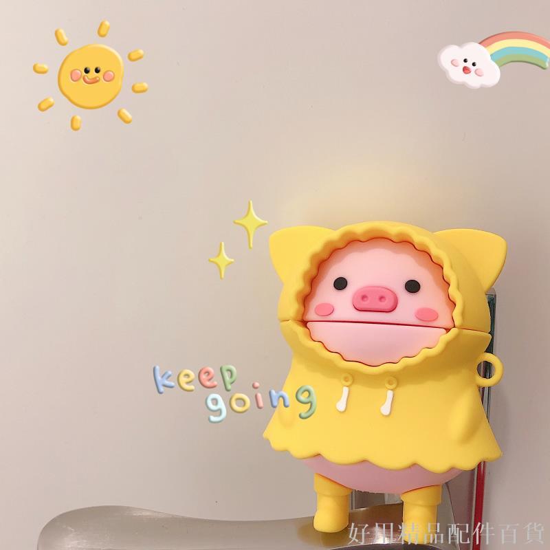 可愛雨衣小豬適用airpods保護套Airpods / Airpods2 / Airpods3耳機殼 好用精品配件百貨