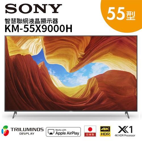 SONY 索尼 KM-55X9000H 智慧聯網顯示器 (聊聊可議) 2年保固 55吋