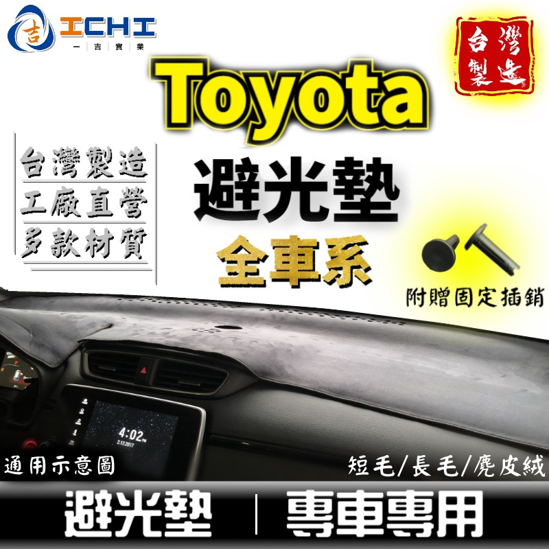 Toyota避光墊 豐田【多材質】適用 altis vios yaris rav4 camry wish chr 避光墊
