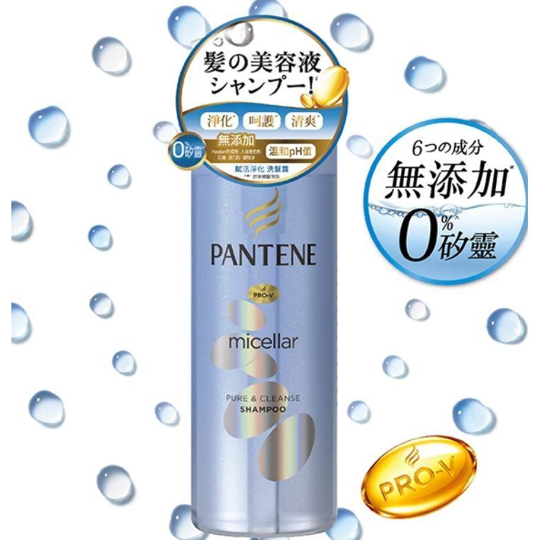 Pantene 潘婷 Micellar賦活淨化洗髮露 500ML 潘婷洗髮精 贈 3分鐘奇蹟極致多效修護精華30ML