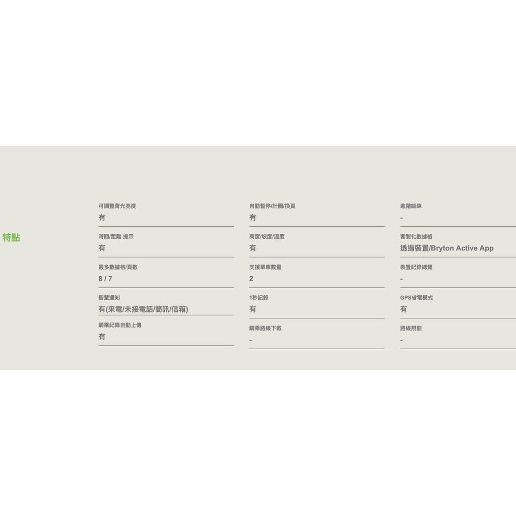 台湾现货Bryton Rider 320 320E 320C 320T 現貨 促銷中 410 530