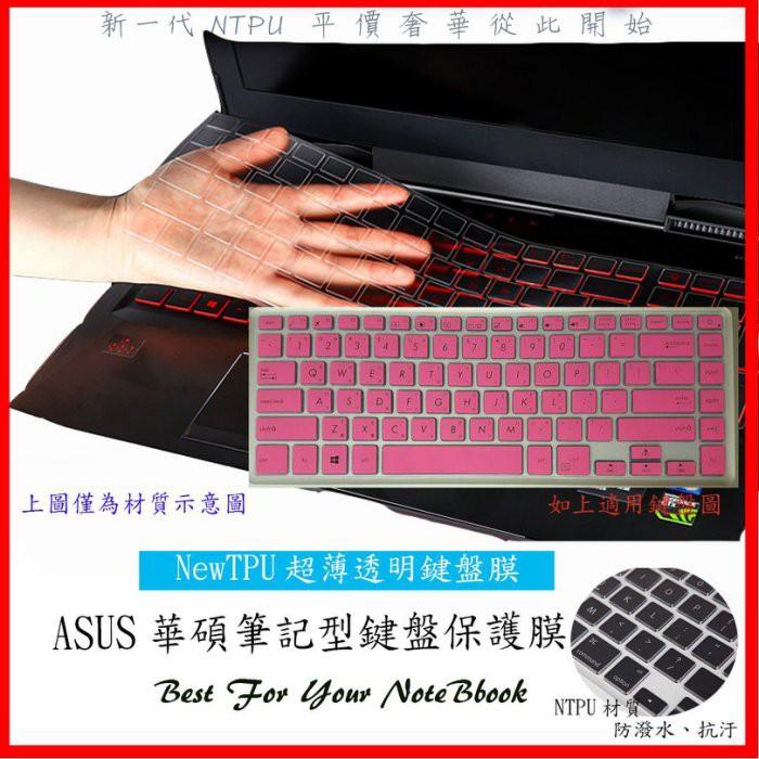 NTPU新薄透膜 鍵盤膜 ASUS vivobook A510 A510uq a510 鍵盤保護膜 保護膜 鍵盤套 華碩