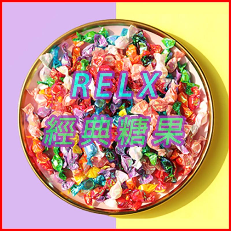 Relx糖果 悅刻糖果 可口香甜 h糖果 回味無窮 各種口味齊全唷 限時優惠 接批發 一手貨源