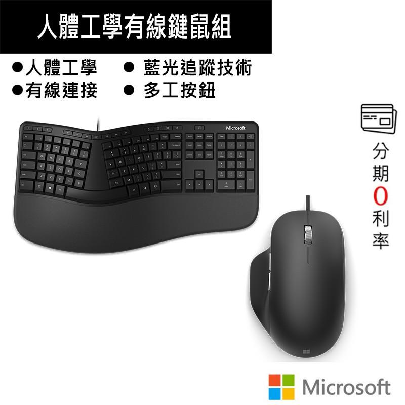 Microsoft 微軟 人體工學有線鍵鼠組