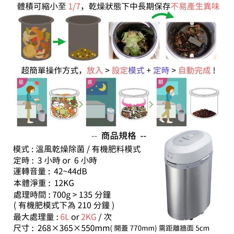 【廠家直銷】(現貨秒發) 溫風式廚餘處理機 廚餘機 含稅空運直送 日本 國際牌 除菌