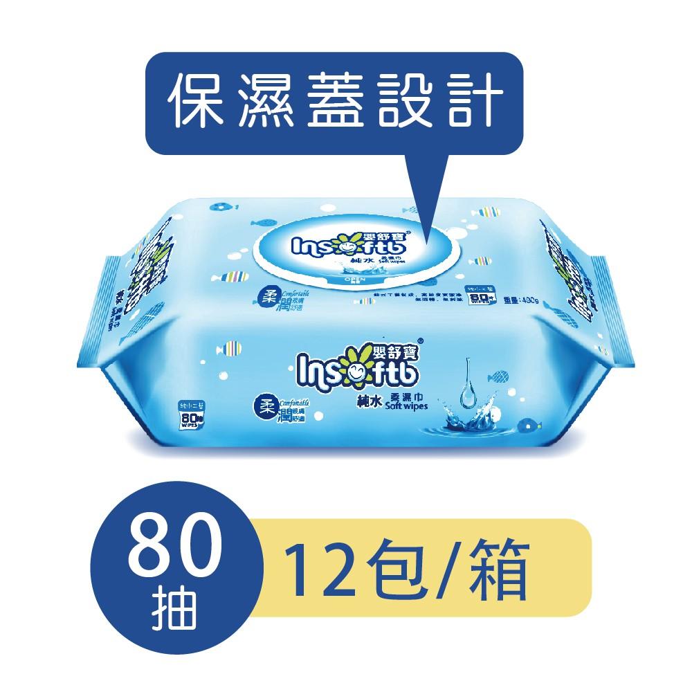 嬰舒寶 純水80抽柔膚濕巾 12包/箱(加蓋)