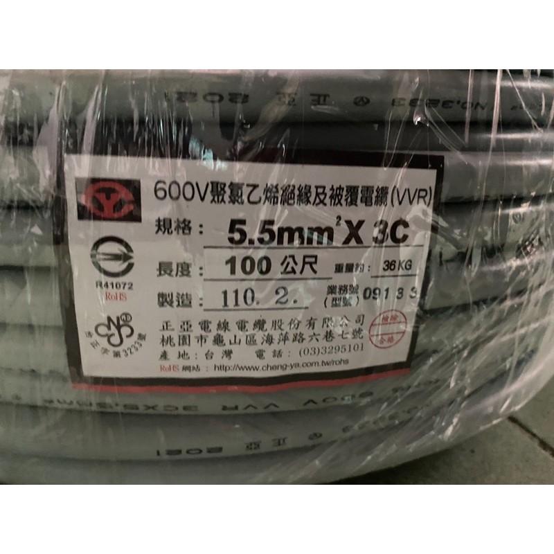 正亞 5.5m㎡×3C電纜線 圓形 600V 聚氯乙烯絕緣及被覆電纜 VVR 100M
