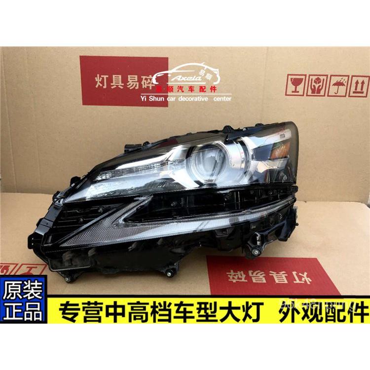 【工廠 靚貨】秒發適用於雷克薩斯GS200大燈 GS450h GS300前大燈總成 前杠尾燈