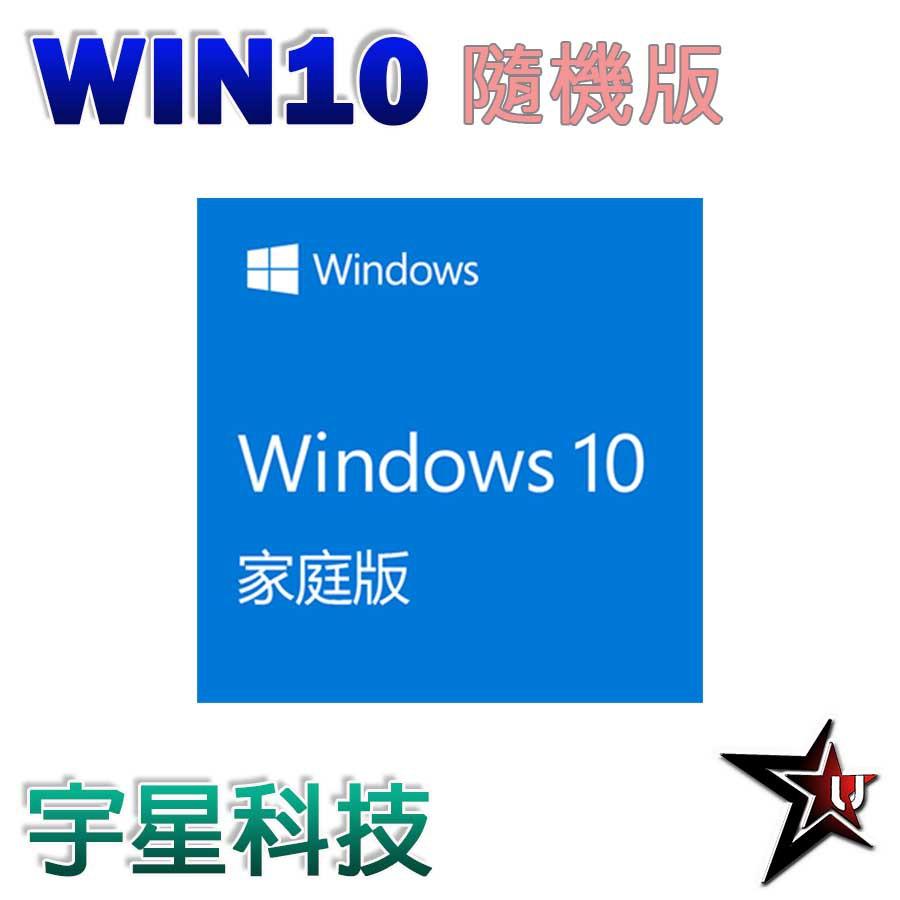 微軟【Win Home 10 64Bit 中文隨機版】 宇星科技