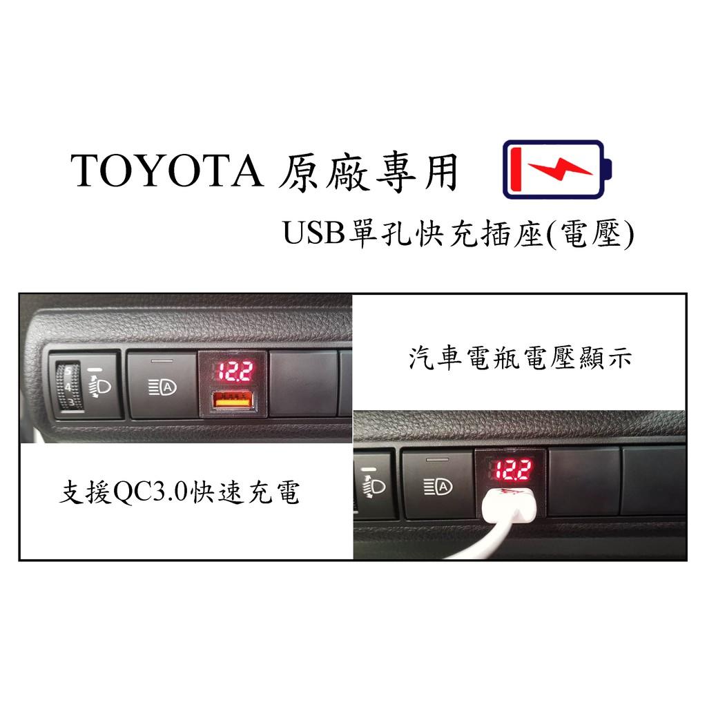 『007汽配城』豐田原廠盲塞式USB單孔快充插座(電壓)RAV4  ALTIS AURIS COROLLA CROSS