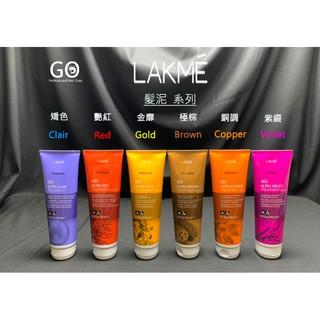購🦐最優價 Lakme萊肯矯色、銅調、出色、艷紅、紫綴、極棕、金靡、蛻變 髮泥/ 護髮素 250ml / 1000ml 新北市