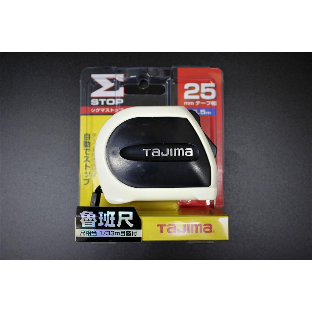 【工具帝國】日本製 TAJIMA 可固定捲尺 魯班尺