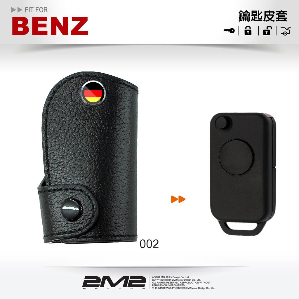 【2M2鑰匙皮套】BENZ SLK 200 ML320 W202 W210 S320 E280 賓士摺疊鑰匙皮套 鑰匙包