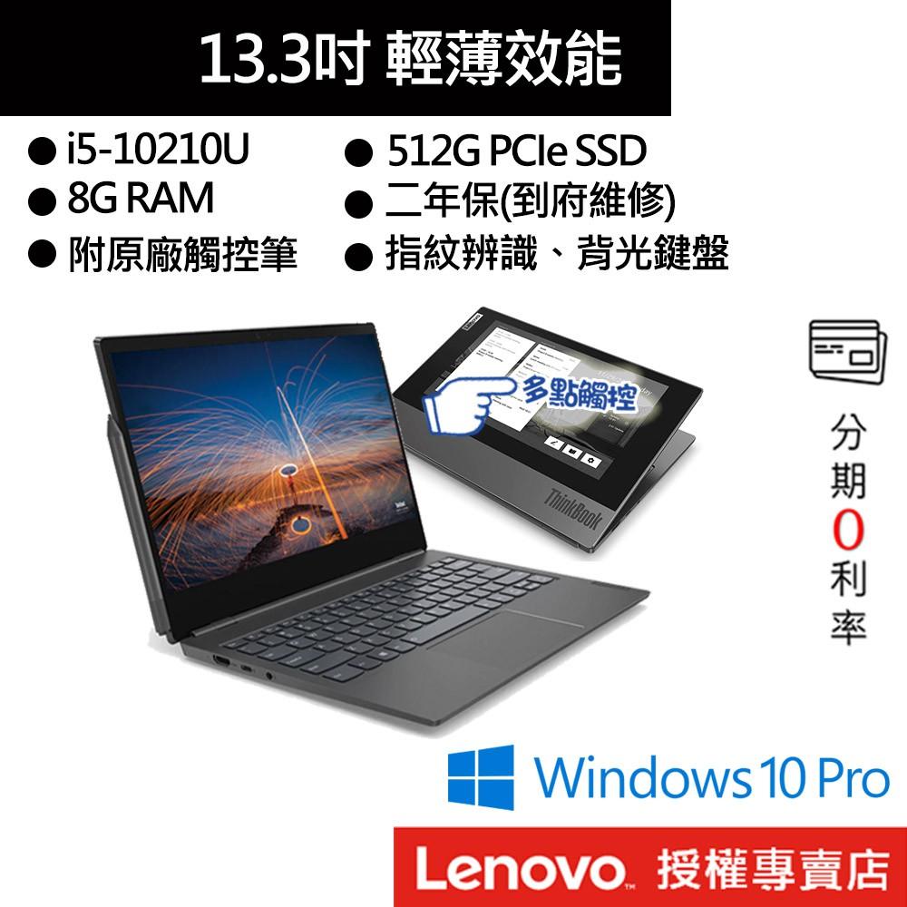 Lenovo 聯想 ThinkBook Plus 20TG004ETW i5/8G/13吋 商務筆電[聊聊再優惠]