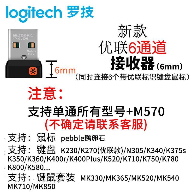 新品進口羅技優聯無線鍵盤滑鼠usb接收器鍵鼠套裝m280 m330 m590 k375s gpw狗屁王g502無線g90