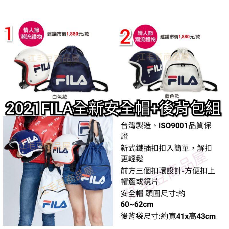 🛵7-11全新現貨FILA安全帽🏍🎒711限量FILA後背包安全帽🎒
