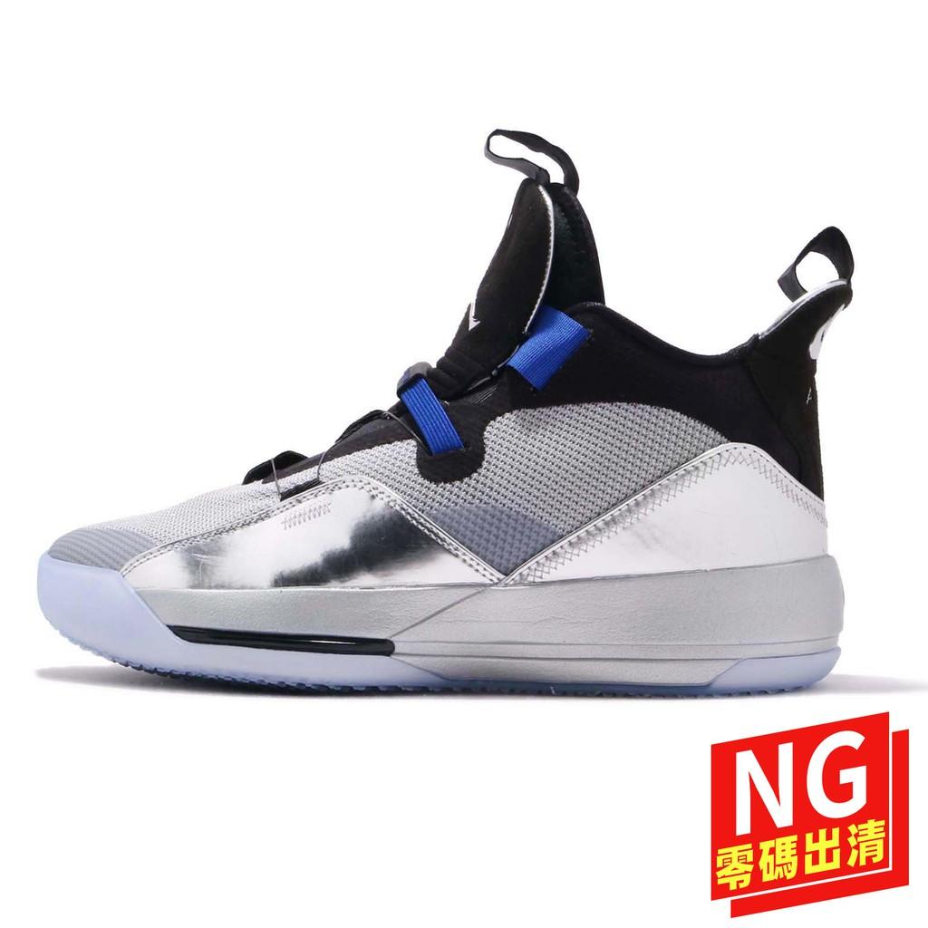 Nike Air Jordan XXXIII PF 33 BV50720 銀 紅 男鞋 籃球鞋【ACS】(US10)