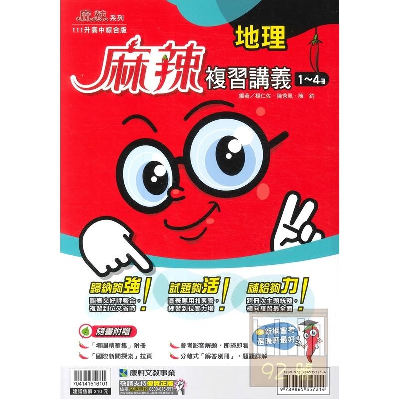 康軒國中麻辣會考複習講義地理1-4冊
