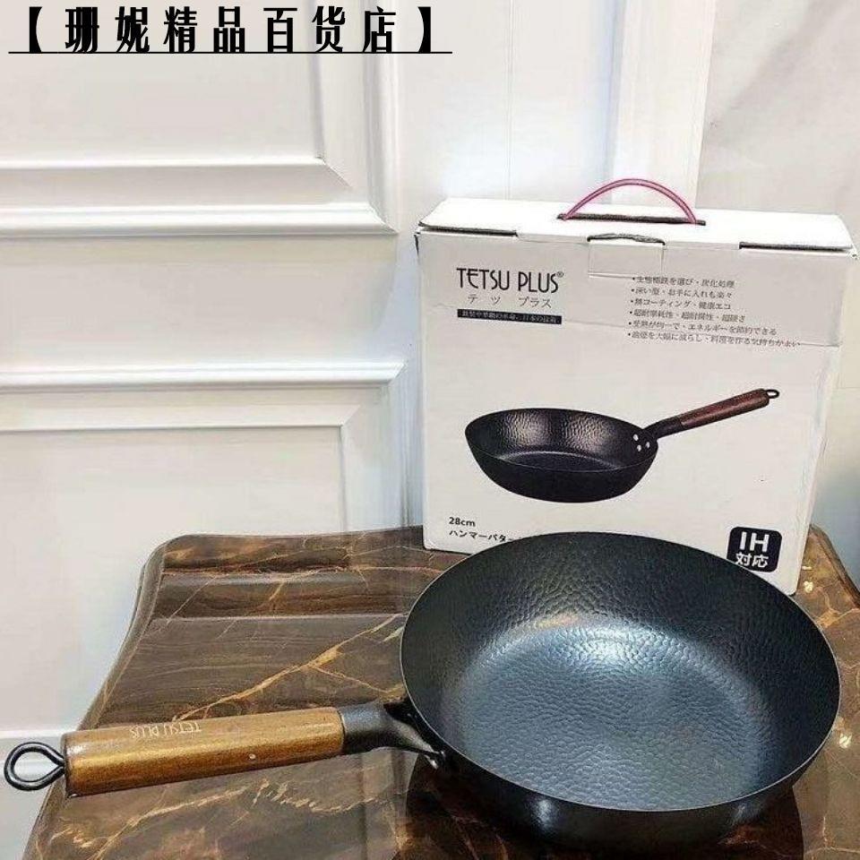日本TETSU  PLUS進口鐵鍋平底炒鍋28cm高純鐵無涂層不粘鍋