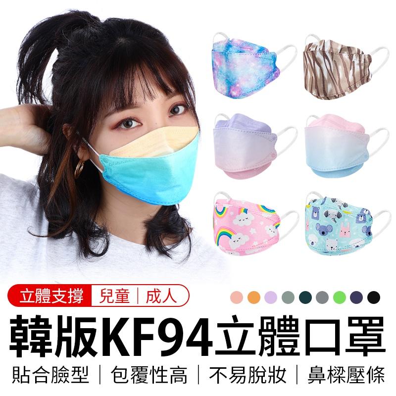 KF94立體口罩 kf94 口罩 魚型口罩 3D立體口罩 立體口罩 四層口罩 成人口罩 兒童口罩 韓版口罩 漸層口罩