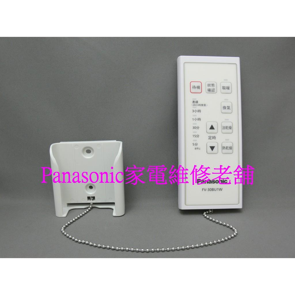 【專速】FV-30BU1W,FV-30BU2W,FV-30BU3W 原廠 國際牌 浴室暖風機 遙控器