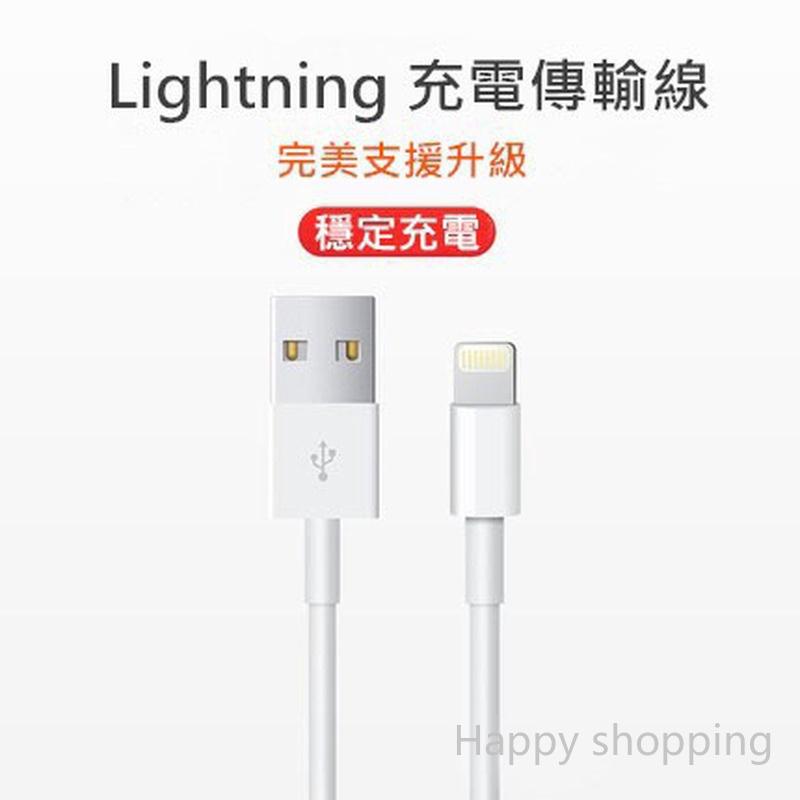 【現貨】充電線 傳輸線 適用iPhone11Pro Max XR X XS 6 7 8 Plus iPad Apple
