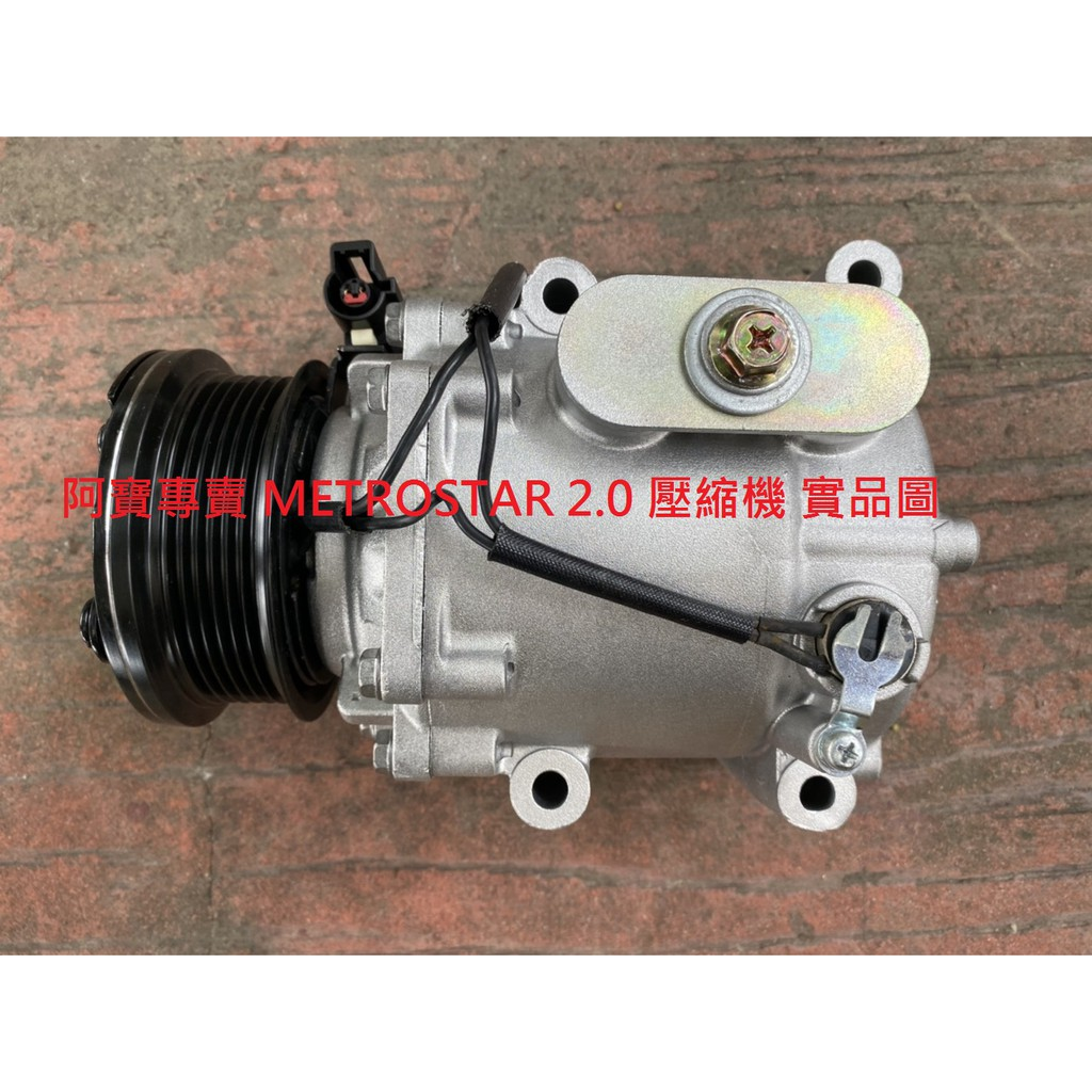福特 METROSTAR 2.0 01-07 / 2.5 V6 冷氣壓縮機 壓縮機 整新品 外匯A級品 全車系皆可詢問