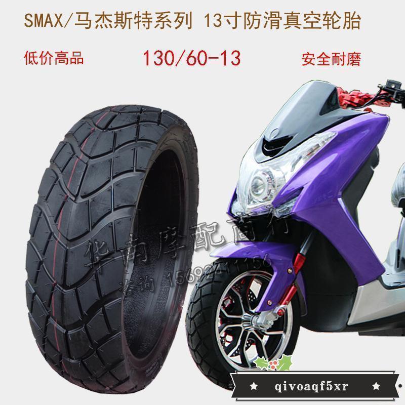 熱銷包郵馬杰斯特T3 T8摩托車真空胎130-60-13防滑電動車輪胎驃騎SMAX外胎