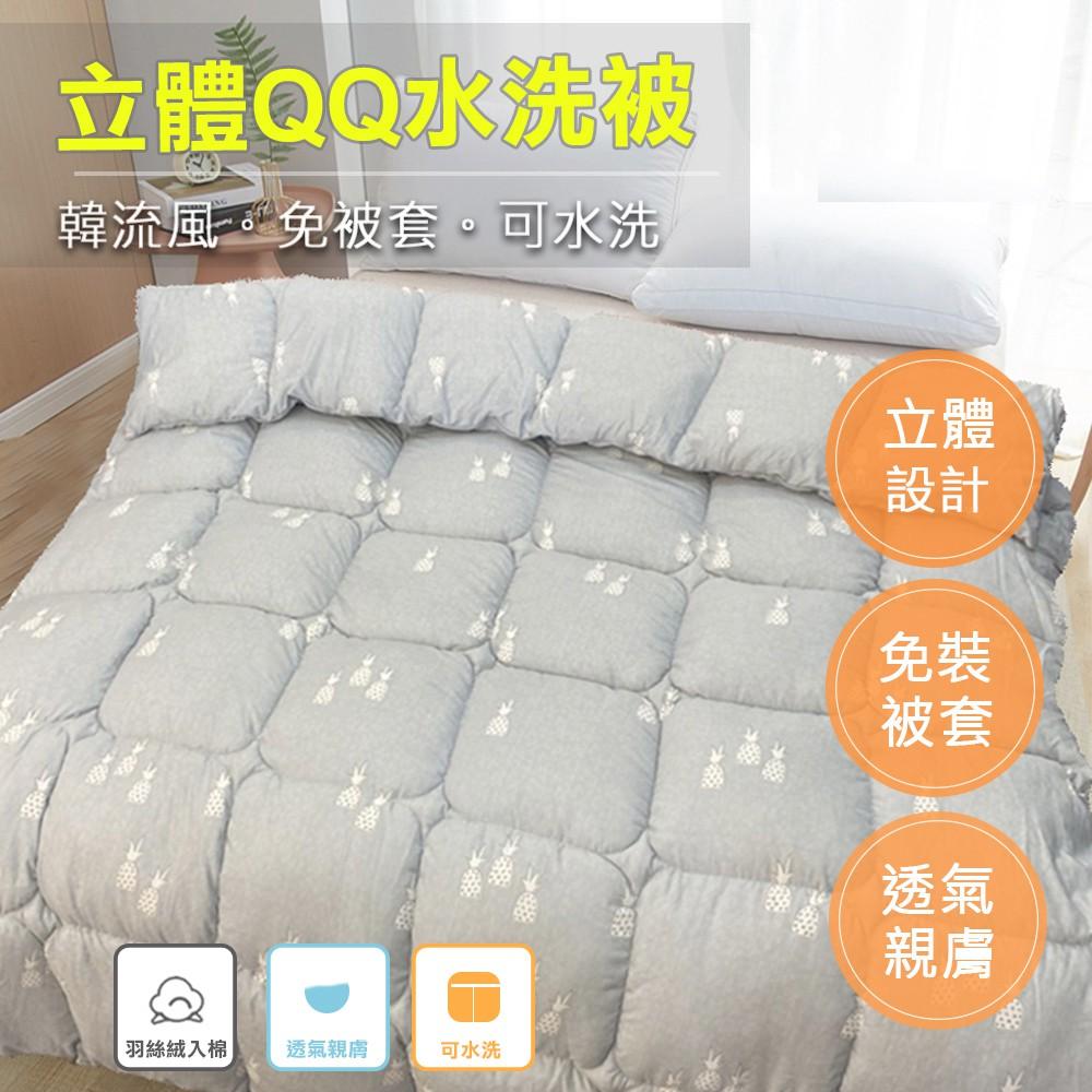 [現貨快出 幸運草寢飾] 被子 棉被 水洗被 韓國被 小青新 四季通用保暖 QQ 水洗被 一被搞定 -6x7