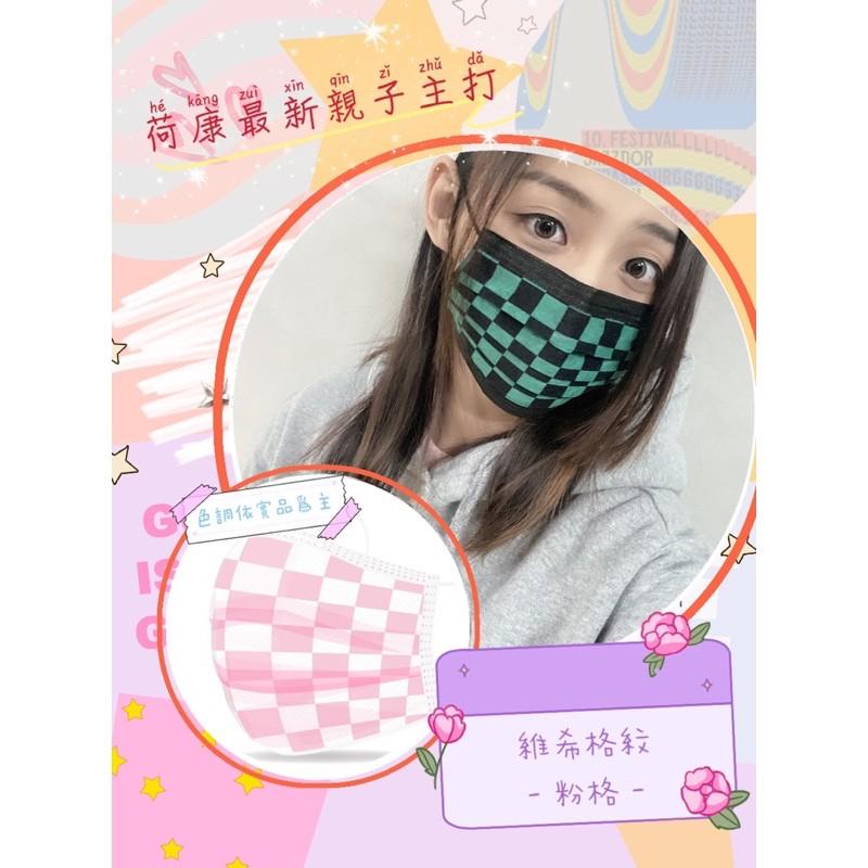 ✅現貨·荷康·丰何/台灣醫療口罩/MD雙鋼印/MIT/兒童大人口罩/綠格 粉格 漸層