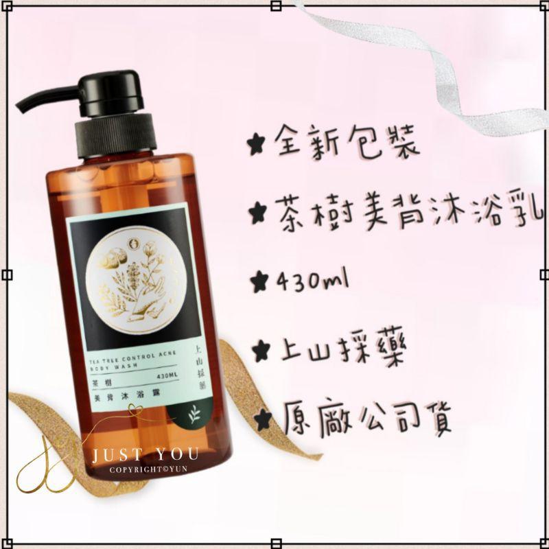 【全新包裝】上山採藥 茶樹美背沐浴乳430ml