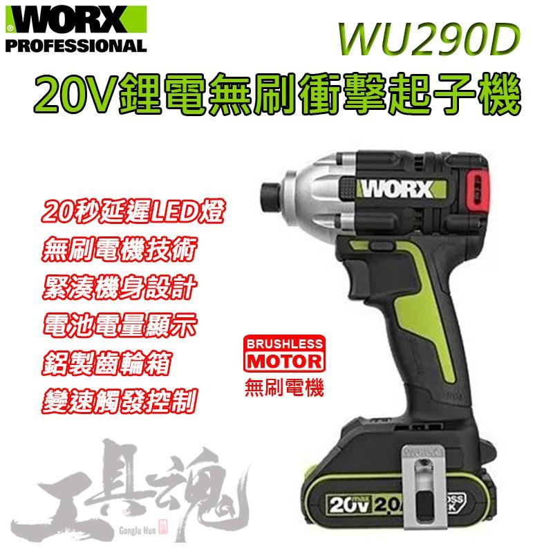 WU290D WORX 威克士 起子機 衝擊鑽 電鑽 無刷 無碳 三檔 調節 20V 鋰電 LED 延遲燈 WU290