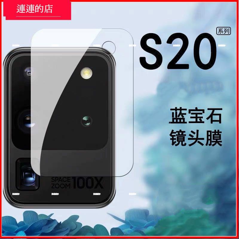 高清 鏡頭 玻璃貼 三星 S20 鏡頭膜 s20+ 5G Galaxy S20ultra 手機 攝像頭 保護膜 鏡頭保護